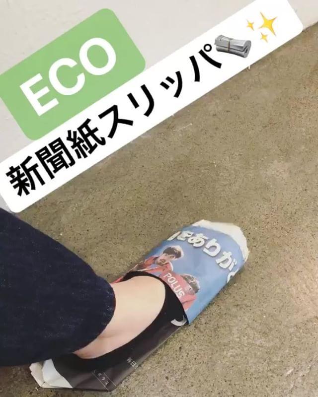 #新聞紙スリッパ  #eco  #川越  #緊急用  #お好きな新聞紙で